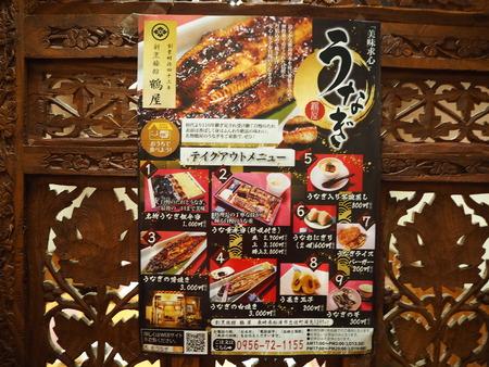 12-松浦市 割烹旅館 鶴屋P8151324