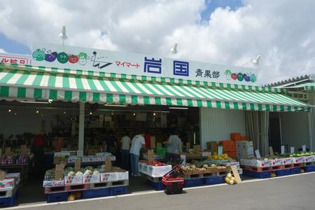4-島原市 岩国商店DSC00502