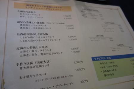 6-諫早ダイニング倶楽部DSC07781