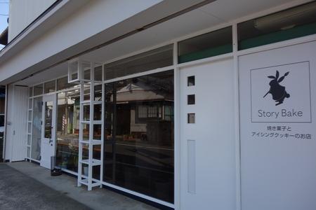 4-story-bakeDSC03502