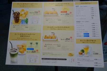 4-ねんりん家DSC07185