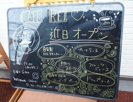9--諫早市上野町 cafe rei カフェ レイP6210011