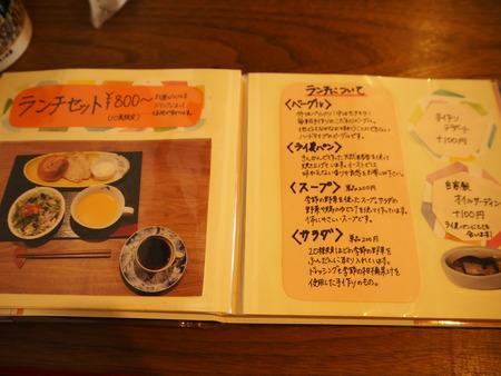 11-4-長崎市大橋町 喫茶去 ベアフットP3212551