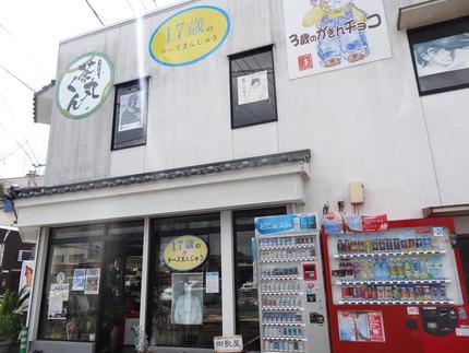 9-御歌屋菓子店DSC03199