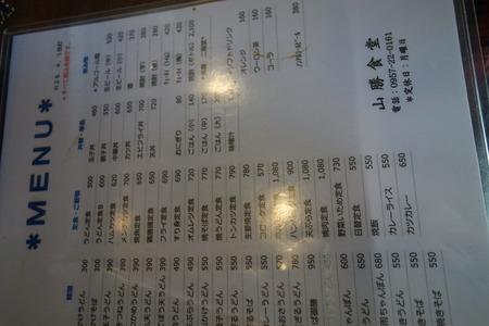 6-山勝食堂DSC04105