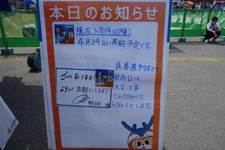 11-Vファーレン長崎 大宮戦DSC01103