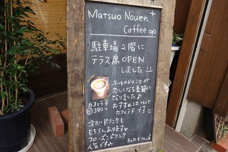 3-松尾農園コーヒーDSC04337