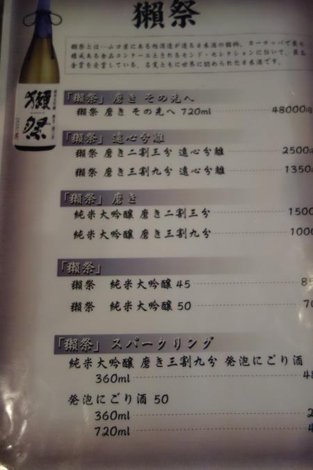 13-長州屋DSC00165