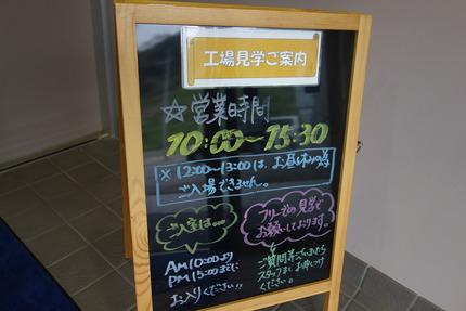 5-友枡飲料DSC05145