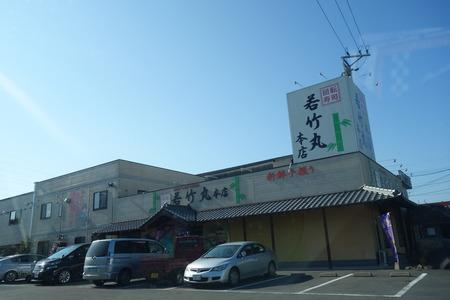 1-若竹丸DSC02911