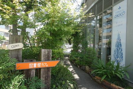 3-諌早市 図書館カフェ オッコDSC06397
