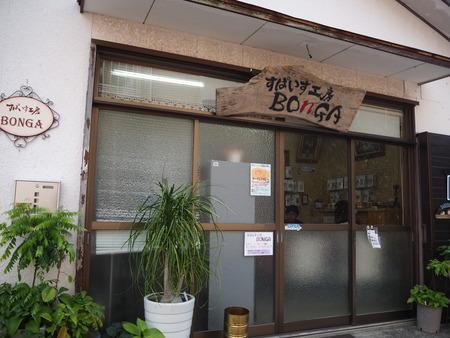 6−雲仙市小浜町 喫茶ハリーすぱいす工房BONGAP6251439