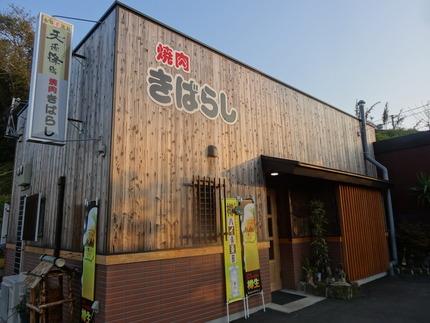 5-きばらしDSC09205