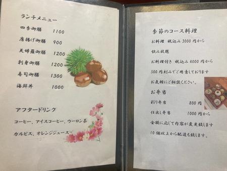 2021.07.06諫早市栄田町 初音IMG_1350