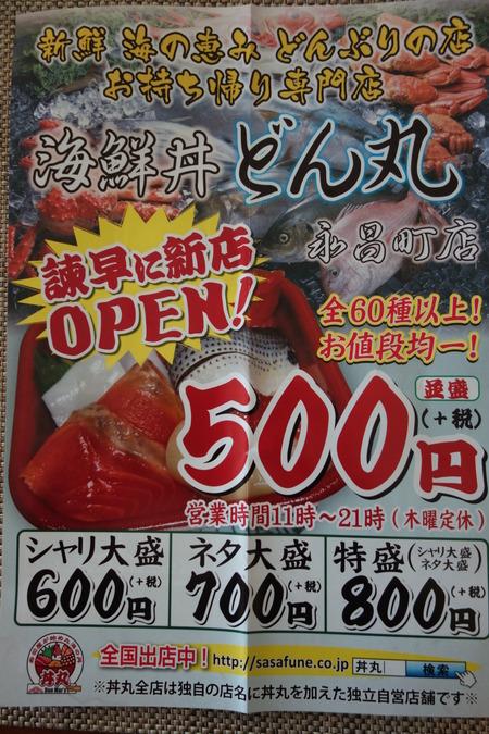 6-諫早どん丸DSC00223