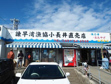 9-諫早市小長井町 植木水産P2142741
