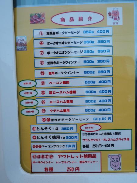 5-雲仙市国見町 にくせん自動販売機P4180453