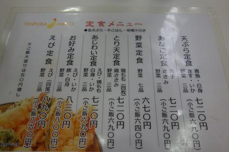 4−天ぷらひらおDSC09371