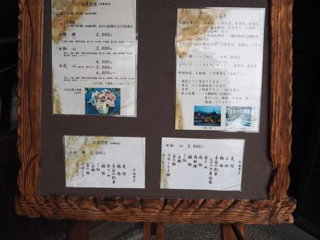 11-大村市松原 花さんさん 純忠御膳PB104775