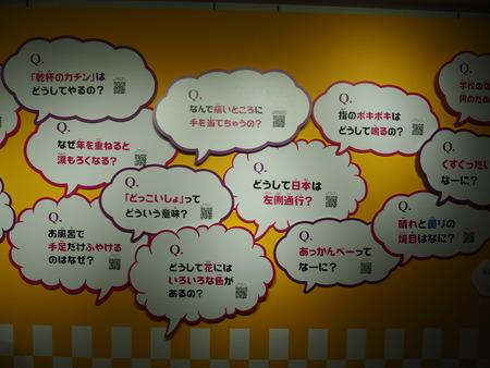 18-チコちゃんに叱られる! 福岡祭りP9159283