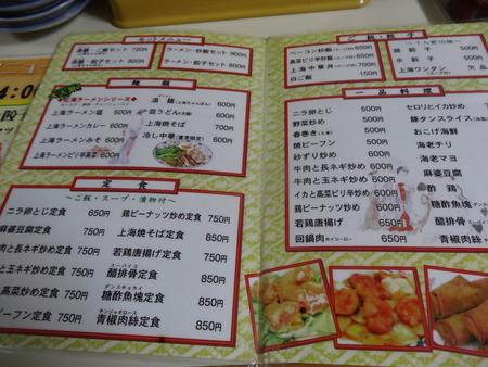 8-上海亭DSC03292