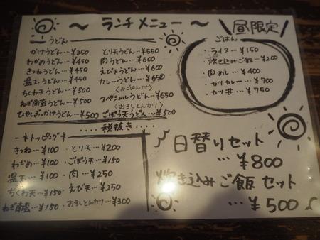 6-1-諫早市永昌東町 ひかり亭P7080760