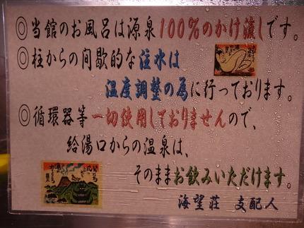 6-海望荘DSC07813