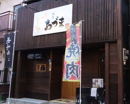 2-諫早市永昌東町 焼肉あづまDSC07369 - コピー