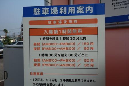 3−島原外港 足湯DSC00768