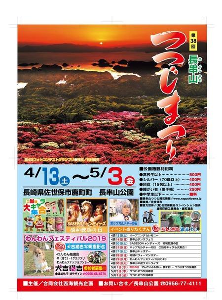 名串山つつじ祭り