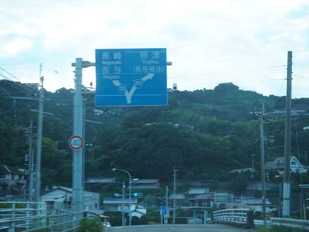 2021.09.28 長崎温泉 喜道庵P9090263