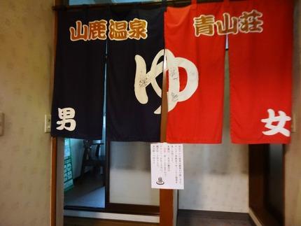 9-新青山荘DSC01111