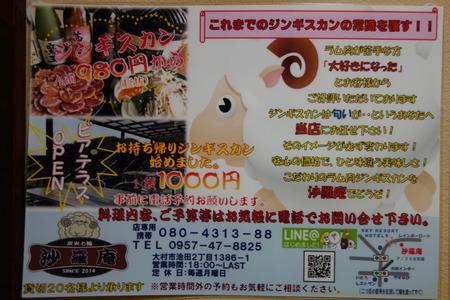 12-沙羅庵DSC01834