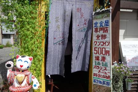 5-おかめ茶房DSC06408