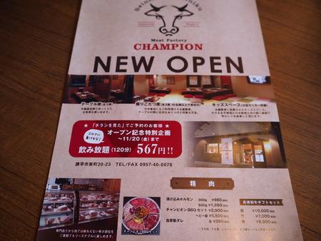 17-諫早市泉町 ミートファクトリー チャンピオンPA201065