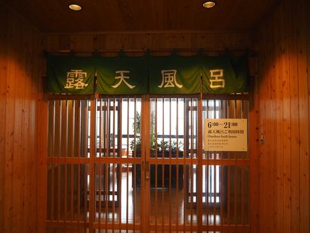 3-小地獄温泉 青雲荘P7213927