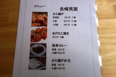4-長崎笑屋 諫早店DSC04917