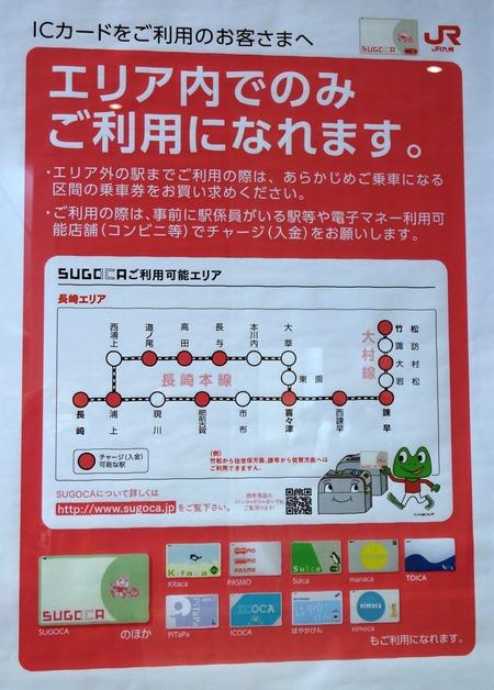 5-JR諫早駅DSC08236