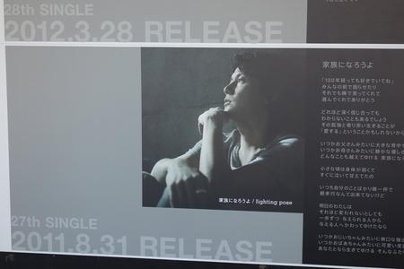 27-福山雅治DSC09357