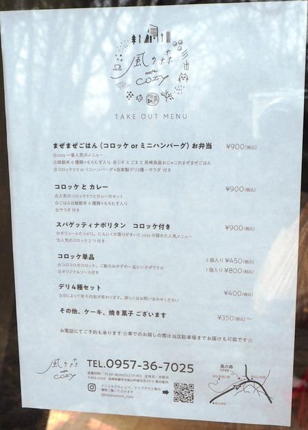 11-諫早市森山町 カフェ COZYコージーP2112588