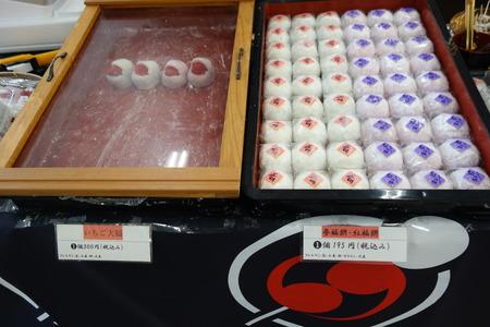 1-つづみ団子DSC09924