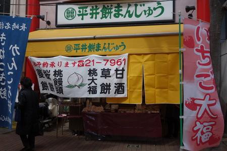 23−平井餅まんじゅうDSC00808
