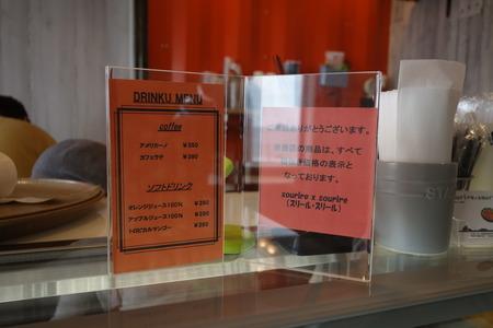 11-長崎市 sourire×sourire スリール・スリールDSC00404