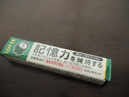 1-記憶力を維持するガムPA303400