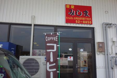4-大村市みしま食堂DSC03588