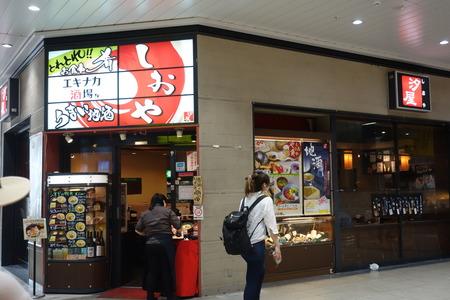 2-新大阪駅 しおやDSC01690