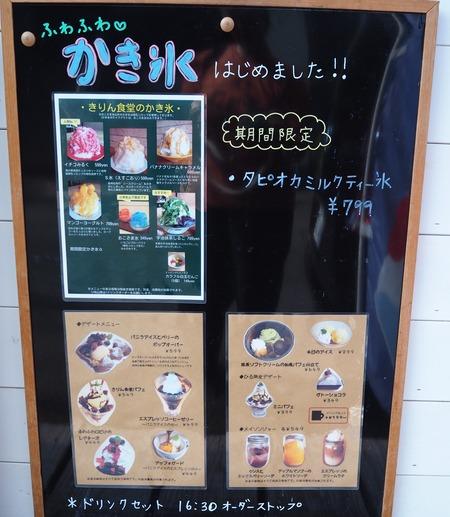 7-諌早市八坂町 きりん食堂P8045366