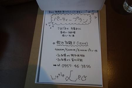 6-千綿町 Little Leo-DSC09937