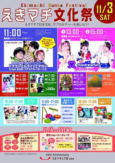 えきマチ文化祭