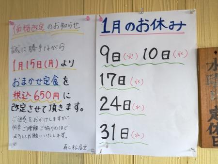 8-寿し松IMG_20180120_113043